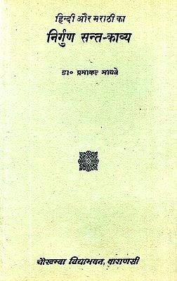 निर्गुण संत-काव्य:  Nirguna Sant Kavya (An Old and Rare Book)