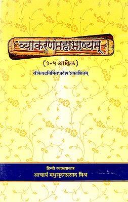 व्याकरणमहाभाष्यम्: Vyakaran Mahabhasya of Maharshi Patanjali