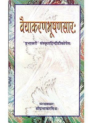 वैयाकरणभूषणसार: Vaiyakarana Bhushan Sar