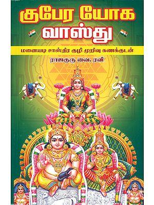 ருபேர யோகவாஸ்து: Kubera Yoga Vastu (Tamil)