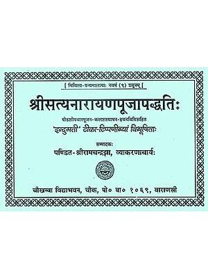 श्रीसत्यनारायणपूजापद्धत्ति:  How To Perform Satya Narayan Puja