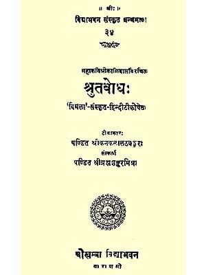 श्रुतबोध: Shrutbodh of Kalidasa