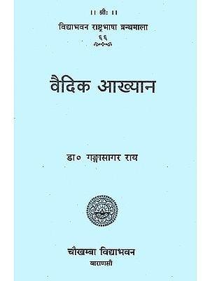 वैदिक आख्यान: Vedic Akhyan (Vedic Legends)