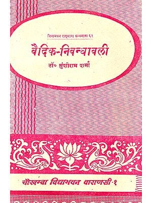 वैदिक-निबन्धावली: Vedic Nibandhavali (An Old and Rare Book)