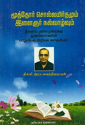 Compiled and Disserted Ancestral Maxims For the Young (Tamil)