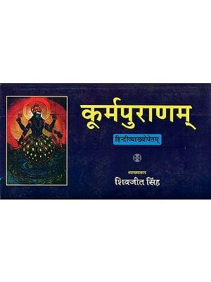कूर्मपुराणम् : Kurma Purana