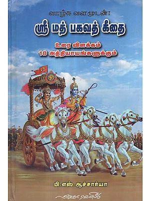 Srimad Bhagavath Geethai (Tamil)