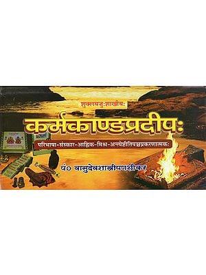 कर्मकाण्डप्रदीप: Karma Kanda Pradeep