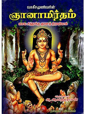 The Saiva Siddhantha Doctrines (Tamil)