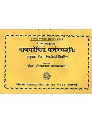 वाजसनेयिनां पार्वणपद्धति : Parvan Paddhati According to Vajasneyi Samhita
