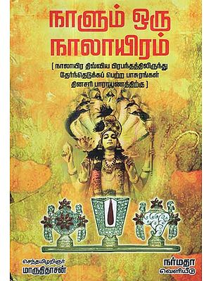 A Selection of Hymns From Naalayira Divya Prabandham For Daily Recitation