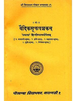 वैदिकसूक्तपञ्चकम्: Vedic Sukta Panchakam