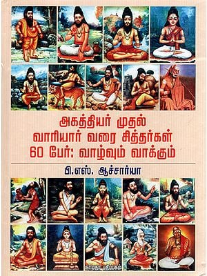 The Life and Message of 60 Mystic Saints- A Short Sketch in Tamil