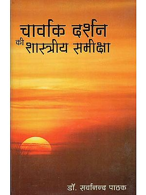 चार्वाक दर्शन की शास्त्रीय समीक्षा: A Scriptural Analysis of Caravak Darshan (A Critical Study of Caravak Philosophy)