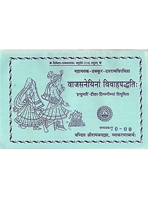 वाजसनेयिनां विवाहपद्धति : Marriage Rituals According to Vajasneyi Samhita