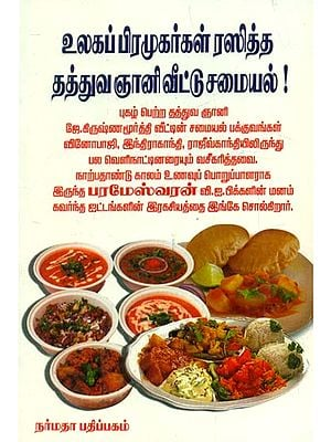 A Cookery Guide (Tamil)