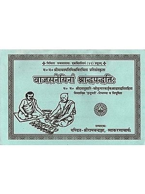वाजसनेयिनां श्राद्धपद्धति : Shraddh Methods According to Vajasneyi Samhita