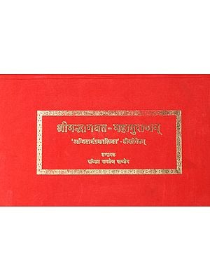 Shrimad Bhagavat Purana with Anvitartha