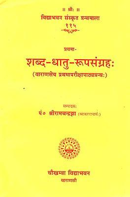शब्द-धातु-रूपसंग्रह: Shabda Dhatu Roop Samgrah