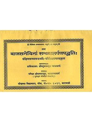 वाजसनेयिनां सन्ध्यातर्पणपद्धति : Sandhya Tarpan Paddhati According to Vajasneyi Samhita