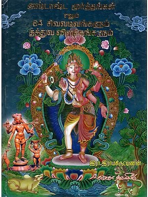 The 64 Divine Manifestations of Lord Shiva and Their Significance (Tamil)