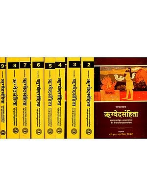 ऋग्वेद संहिता: Rigveda Samhita with Padapatha and Sayanabhasya (Set of 9 Volumes)