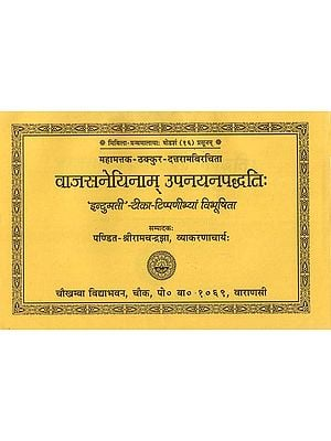 वाजसनेयिनाम्-उपनयनपद्धति : Upnayan Paddhati According to Vajasneyi Samhita