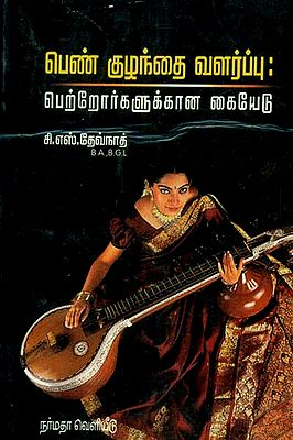 Grooming the Daughter- A Guide For the Parents (Tamil)