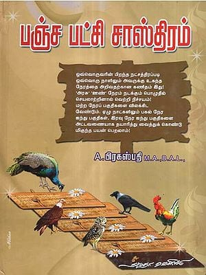 An Ancient and Reliable Astrological Treatise (Tamil)