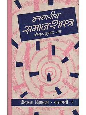 नगरीय समाजशास्त्र - Urban Sociology (An Old and Rare Book)