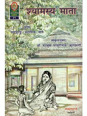 श्यामस्य माता - Shyamasya Mata (The Most Popular Story on Motherhood)