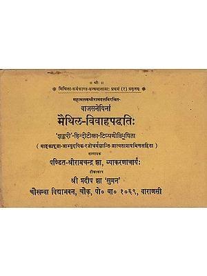 मैथिल-विवाहपद्धति : Maithil Marriage Rituals