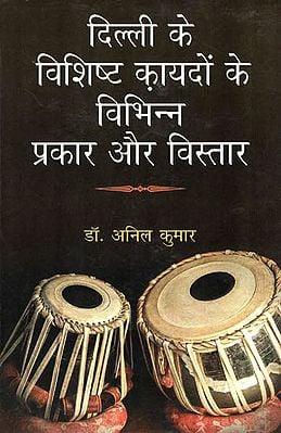 दिल्ली के विशिष्ट क़ायदों के विभिन्न प्रकार और विस्तार - Various Types and Aspects of Delhi Gharanas