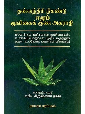 The Medicinal Properties of Herbs and Vegetables as Described in Siddha System (Tamil)