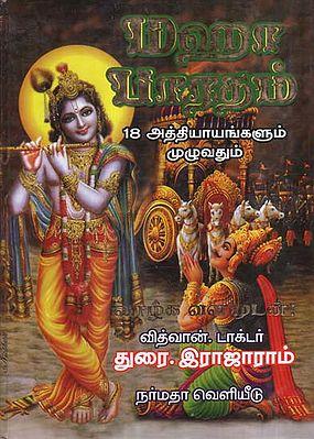 Maha Bharatha- The Great Epic of India (Tamil)