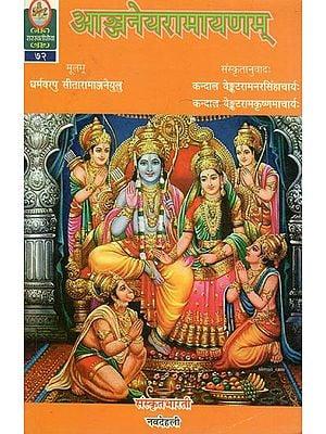आञ्जनेयरामायणम् - Anjaneya Ramayana (Translation of Telugu Version of the India Epic Ramayana)
