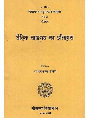 वैदिक वाङ्मय का इतिहास  : The History of Vedic Literature