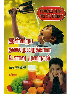 Power Diet For the Family (Tamil)