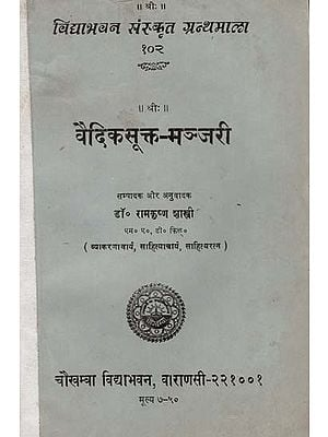 वैदिकसूक्त -मञ्जरी : Vedic Sukta Manjari