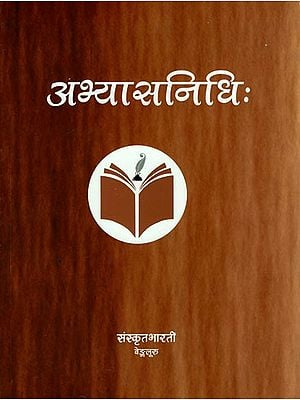 अभ्यासनिधिः - Abhyas Nidhi (A Handbook of Detailed Explanation on Exercises)