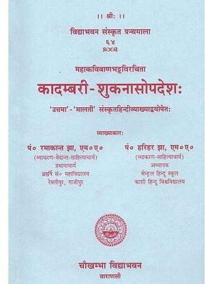 कादम्बरी-शुकनासोपदेश:  Kadambari Shukna Sopadesh