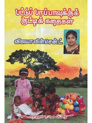 A Collection of Moral Stories for Children (Tamil)