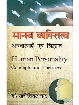 मानव व्यक्तित्व अवधारणाएँ एवं सिद्धान्त - Human Personality Concepts and Theories