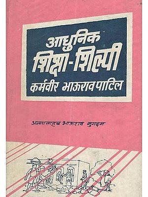 आधुनिक शिक्षा शिल्पी कर्मवीर भाऊराव पाटिल - Modern Education Artisan- Karmveer Bhaurao Patil