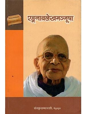 रङ्गनाथलेखमञ्जूषा - Ranga Natha Lekha Manjusha (A Collection of Literary Writings on Various Topics)