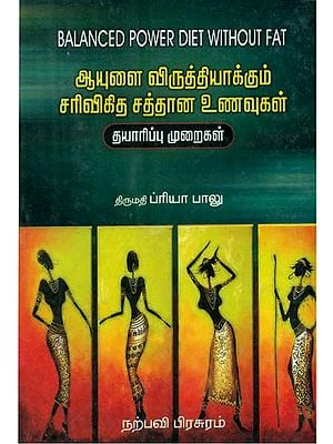 Balanced Power Diet Without Fat (Tamil)