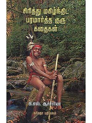 Paramartha Guru Stories For Children (Tamil)