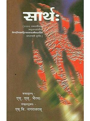 सार्थ: - Sartha (A Translation of Famous Kannada Novel)