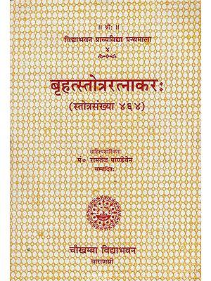 बृहत्स्तोत्र रत्नाकर: - Brihat Stotra Ratnakar with 464 Stotras (An Old Book)