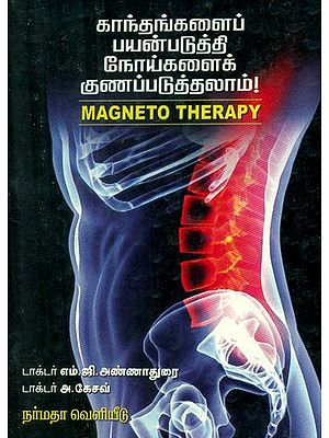 The Use of Magneto Therapy For Health (Tamil)